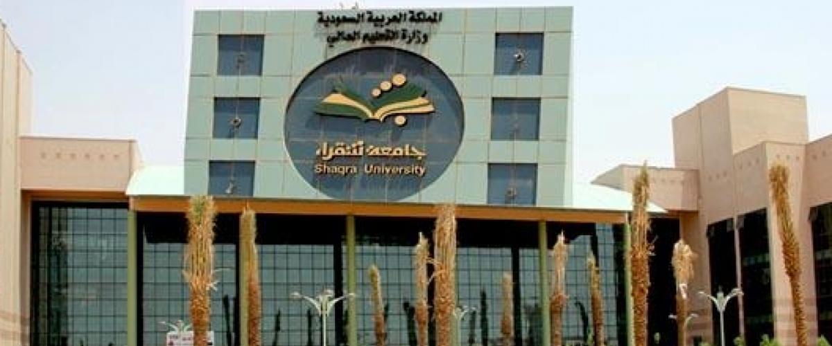 حديث مدير جامعة شقراء..!
